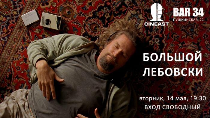 Киноклуб Cineast. Большой Лебовски (The Big Lebowski), реж.Джоэл Коэн, Итан Коэн. Ретроспектива + Голосование