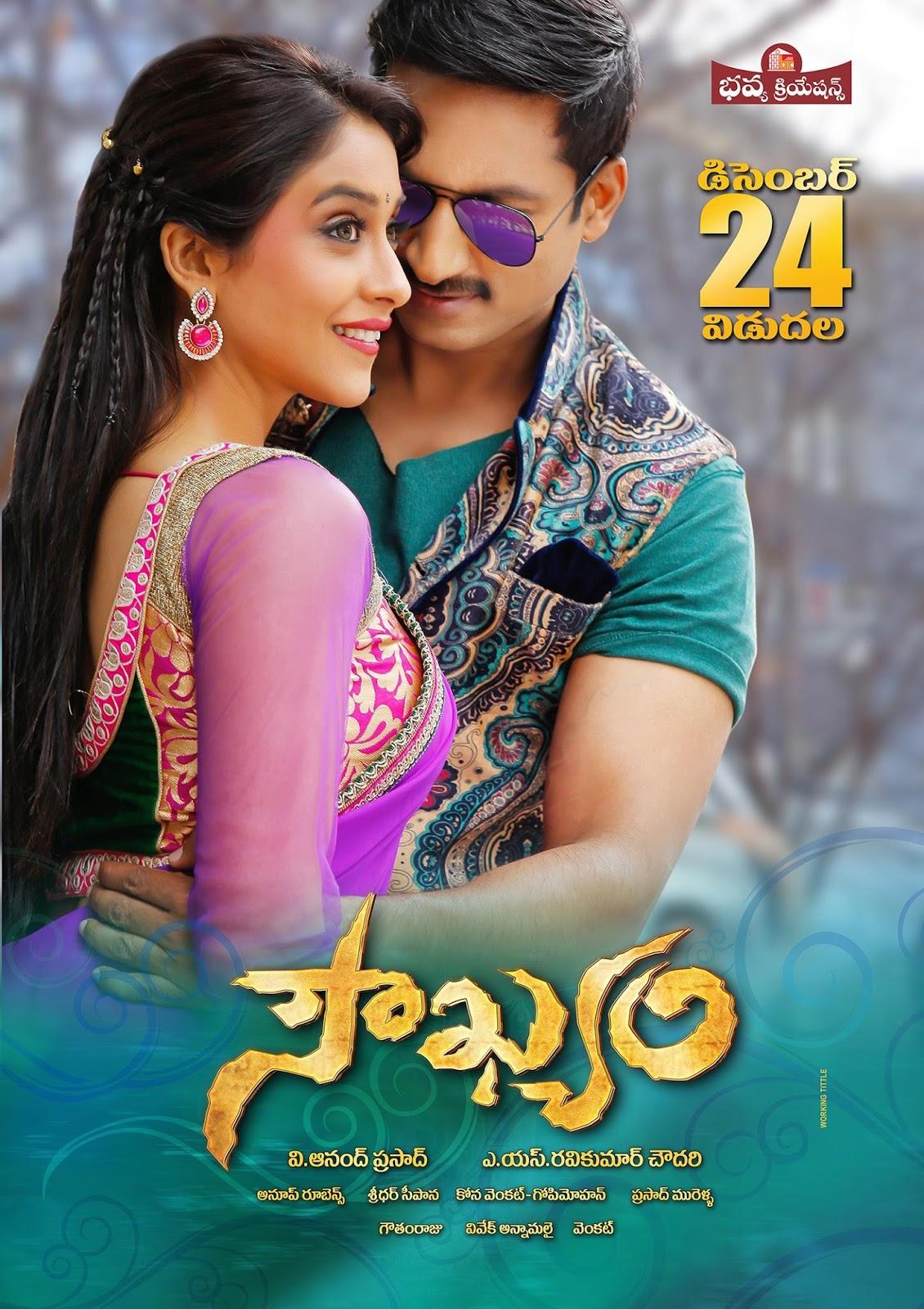 Watch Soukhyam (2015) DVDScr Telugu Full Movie Watch Online Free Download