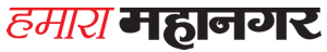 Hamara Mahanagar