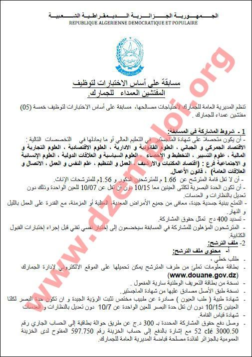 إعلان مسابقة توظيف المفتشين العمداء في صفوف الجمارك الجزائرية جانفي 2014 01.JPG