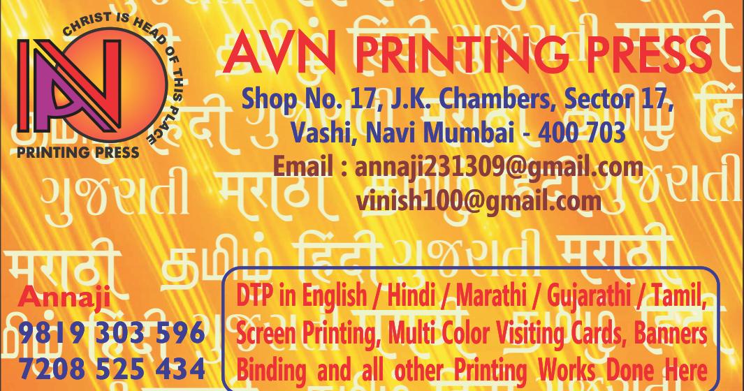 sector in marathi