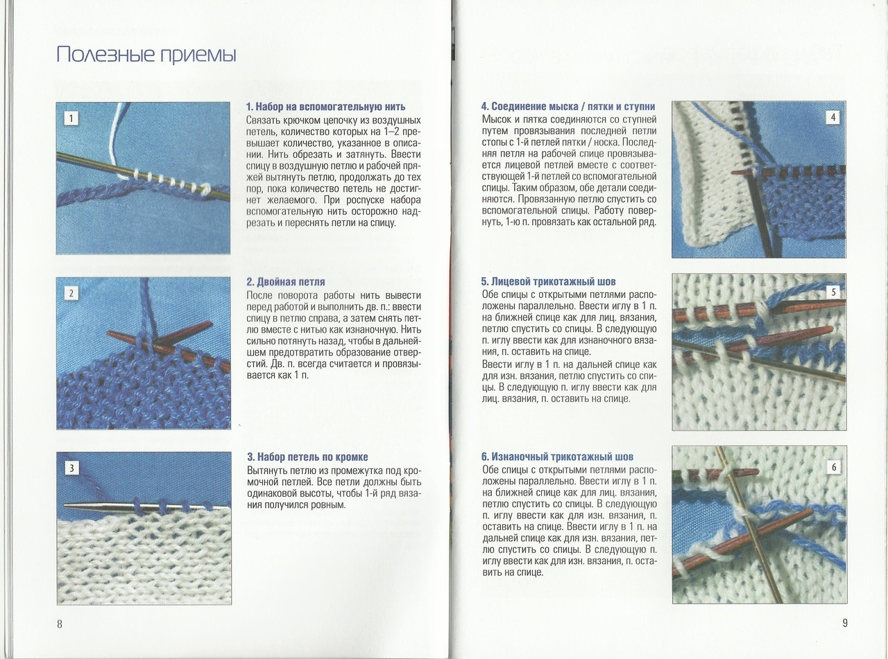 tehnika-sving-vyazaniya-master-klass