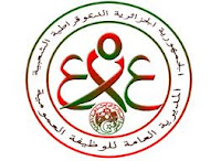 موقع مسابقات الوظيف العمومي في الجزائر اكثر من 14 ألف وظيفة