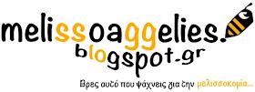 Melissoaggelies.blogspot.gr