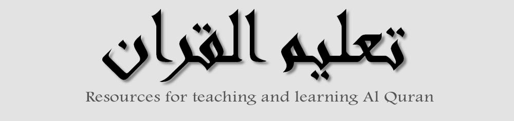 Taaleem ul Quraan