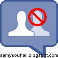 إكتشف من قام بحظرك على حسابه في فيسبوك..خطوات ذكية