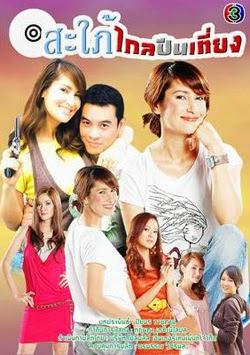Sapai Glai Peun Tiang 2009 poster