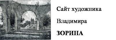 Офорты В.Зорина