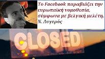 «Νίκος Λυγερός - Έργο Ανθρωπότητας - Nikos Lygeros» Ομάδα Facebook
