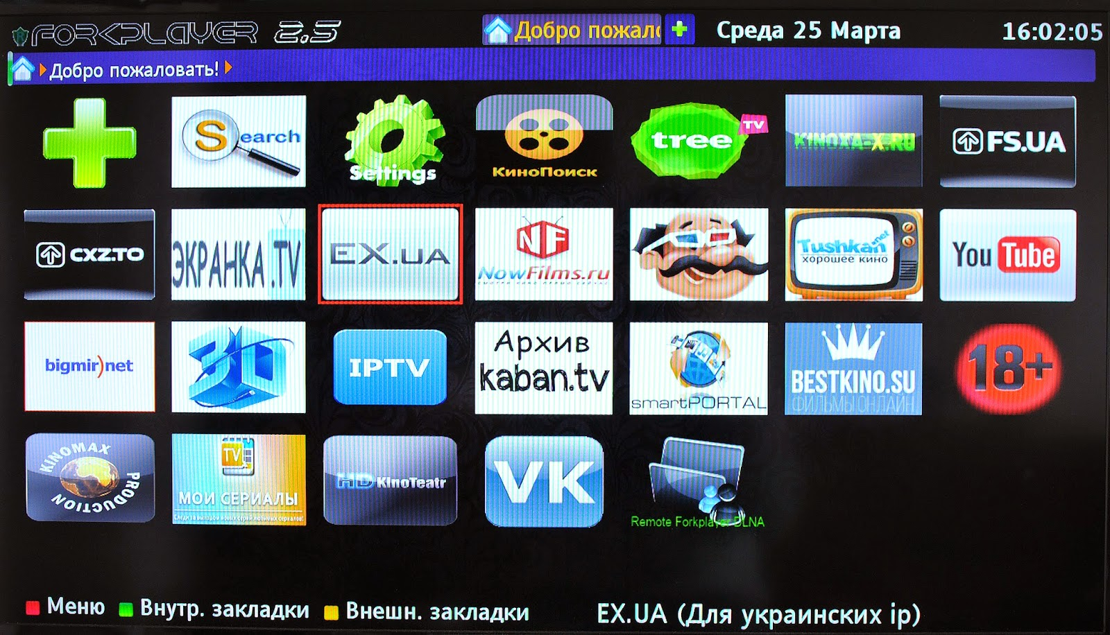 Виджеты Smart TV - SMART TV SAMSUNG - Главная