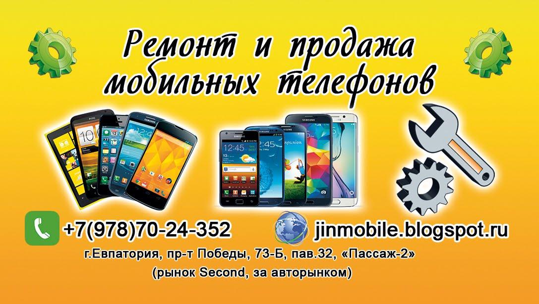 Мобильные телефоны и РЕМОНТ
