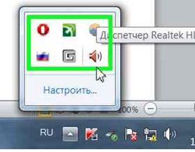 Отображение значков программ в системном трее