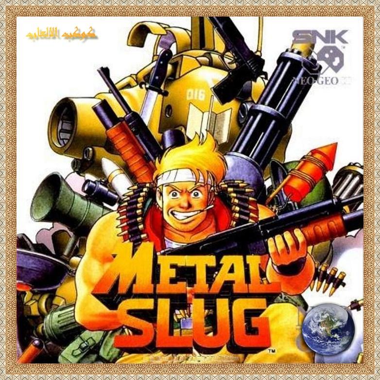 تحميل سلسلة العاب ميتل سلوق Metal Slug