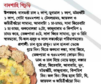 Badshahi khichuri