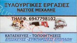 ΕΠΙΣΚΕΥΕΣ-ΣΥΝΤΗΡΉΣΕΙ  ΕΠΙΠΛΩΝ