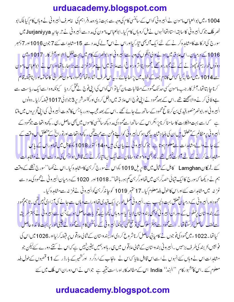 essay in urdu for students