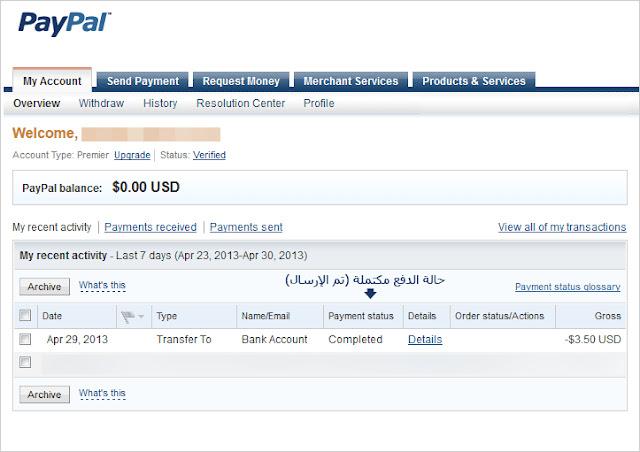 الحصول بطاقة بايونير ماستر كارد 7.bmp
