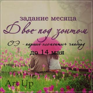 """Задание месяца """"Двое под зонтом"""" до 14/05"""