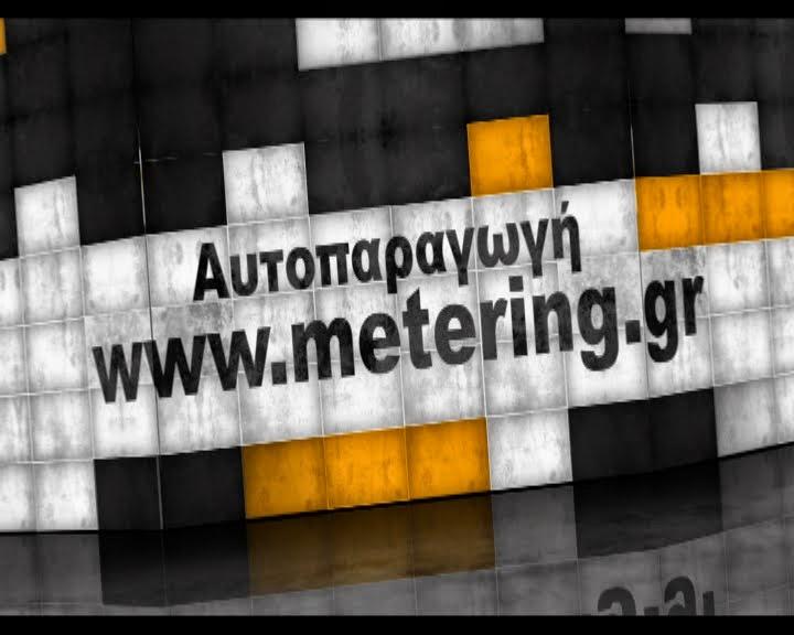 METERING.GR