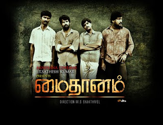 Maithaanam (2011) movie wallpaper Mediafire Mp3 Tamil Songs download{ilovemediafire.blogspot.com}