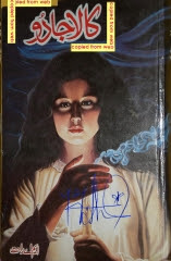 Kala Jadu Urdu Novel