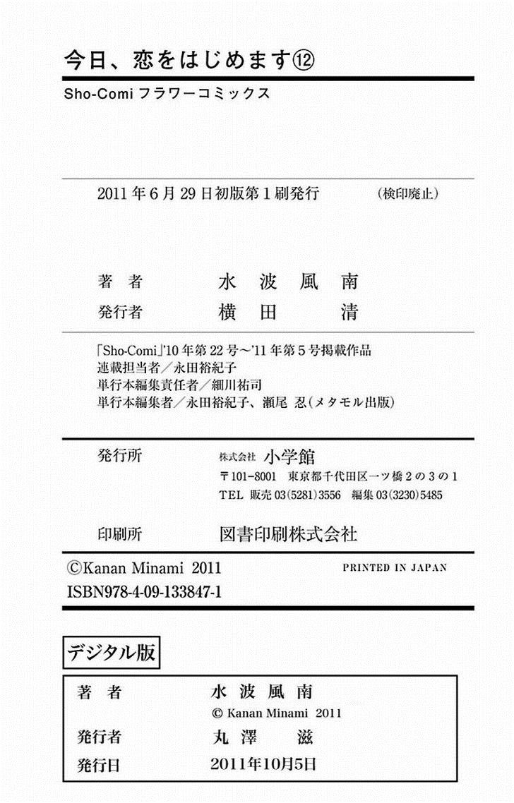 TSUBAKI LOVE 79 - Page 1