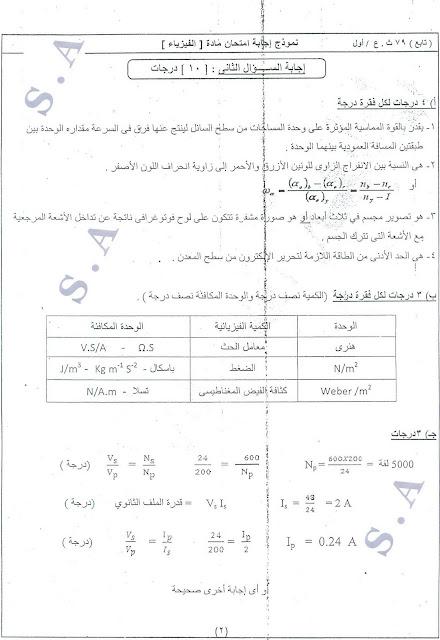 نموذج اجابة امتحان الفيزياء الرسمي من