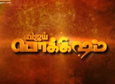 Vijay Pokkisham Episode 01,02,03