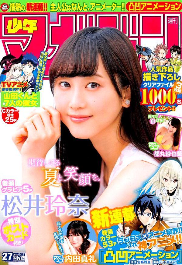 Fuuka Volume 13