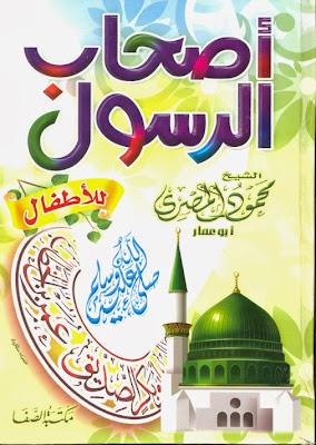 أصحاب الرسول (للأطفال) - محمود المصري pdf