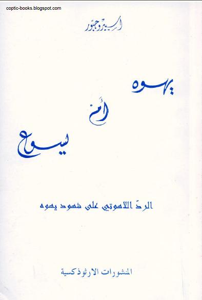 كتاب : يهوه ام يسوع - الكاتب اسبيرو جبور