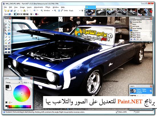 تحميل برنامج Paint.net 3.5.10 للتعديل على الصور والتلاعب بها بسهولة واحترافية