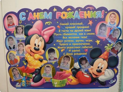 Стенгазета день рождения детского сада своими руками