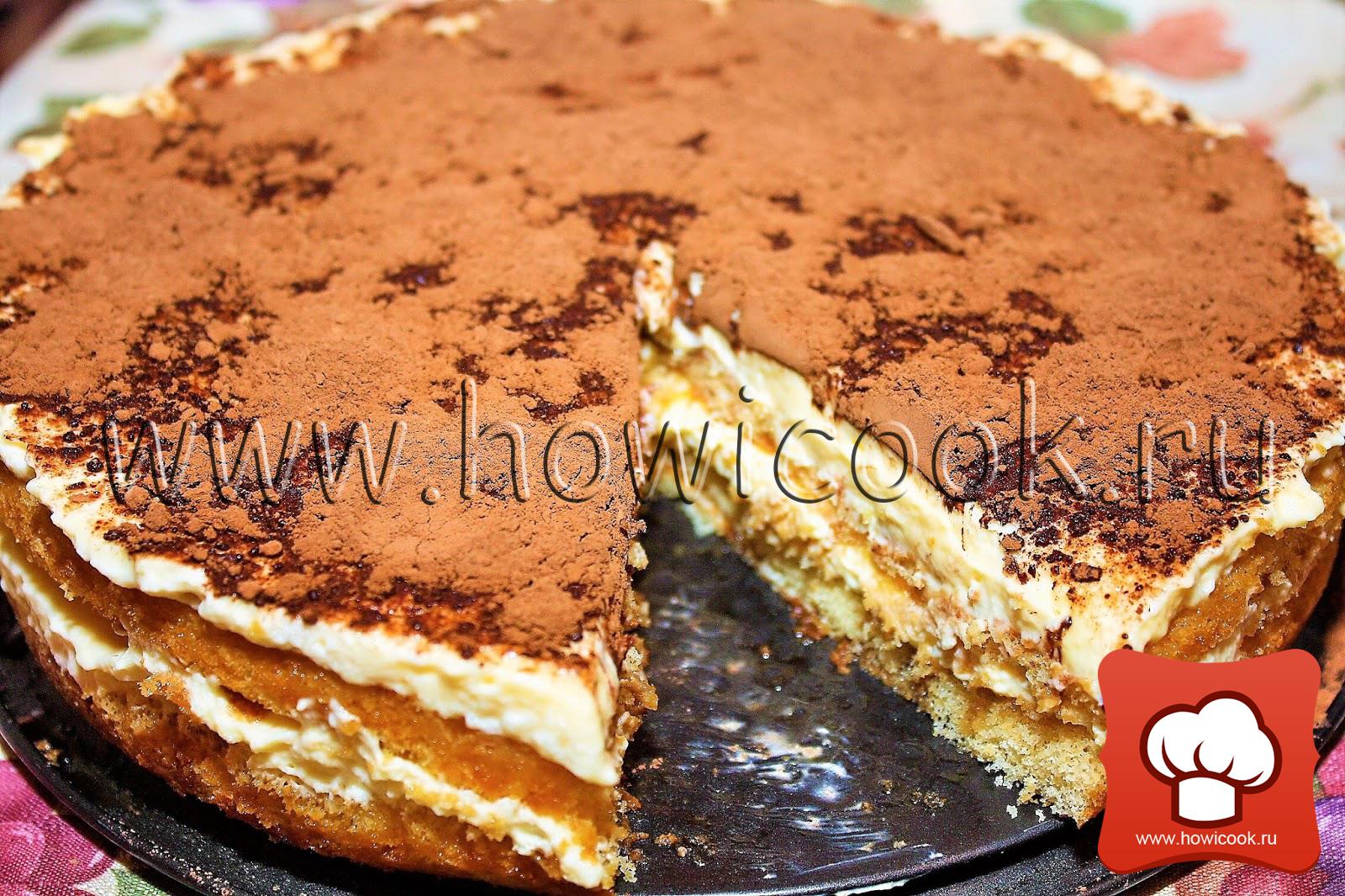 Торт тирамису с бисквитом рецепт пошагово