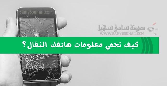 كيف تحمي معلومات هاتفك النقال واسترجاع بياناتك الضائعة؟