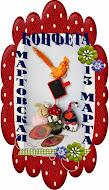 Конфетка от Жанны