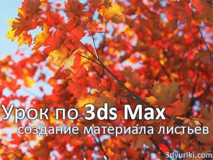 472Как сделать дерево в 3d max