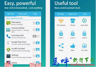 HI APP Lock APK / APP Download、HI 應用鎖,可針對單一應用程式上鎖,Android APP