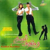 Aalana Naal From Movie Kathal Kavithai