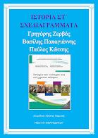 Σχεδιαγράμματα Ιστορίας ΣΤ΄  Γρηγόρης Ζερβός, Βασίλης Παπαγιάννης, Παύλος Κώτσης