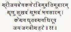 Sri Dasavatar Stotra - Verse 11