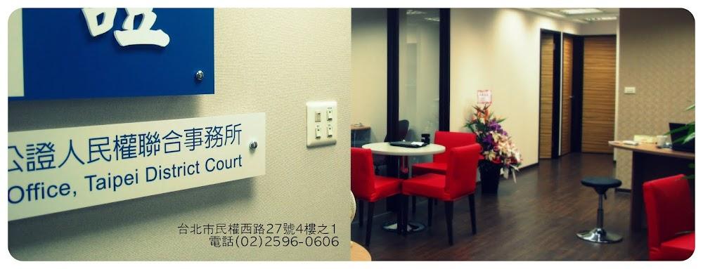 臺北地方法院民間公證人民權聯合事務所-公證人|租賃|授權書|各式文件|契約公證