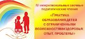 Педчтения - 2016