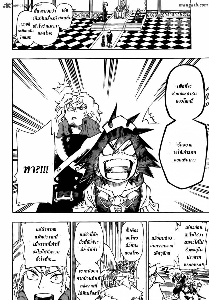 อ่านการ์ตูน Sensei no bulge 3 ภาพที่ 6