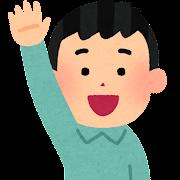 手を挙げる男の子のイラスト
