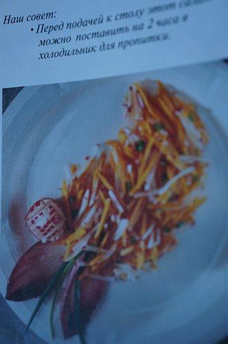 Блюд с морковью