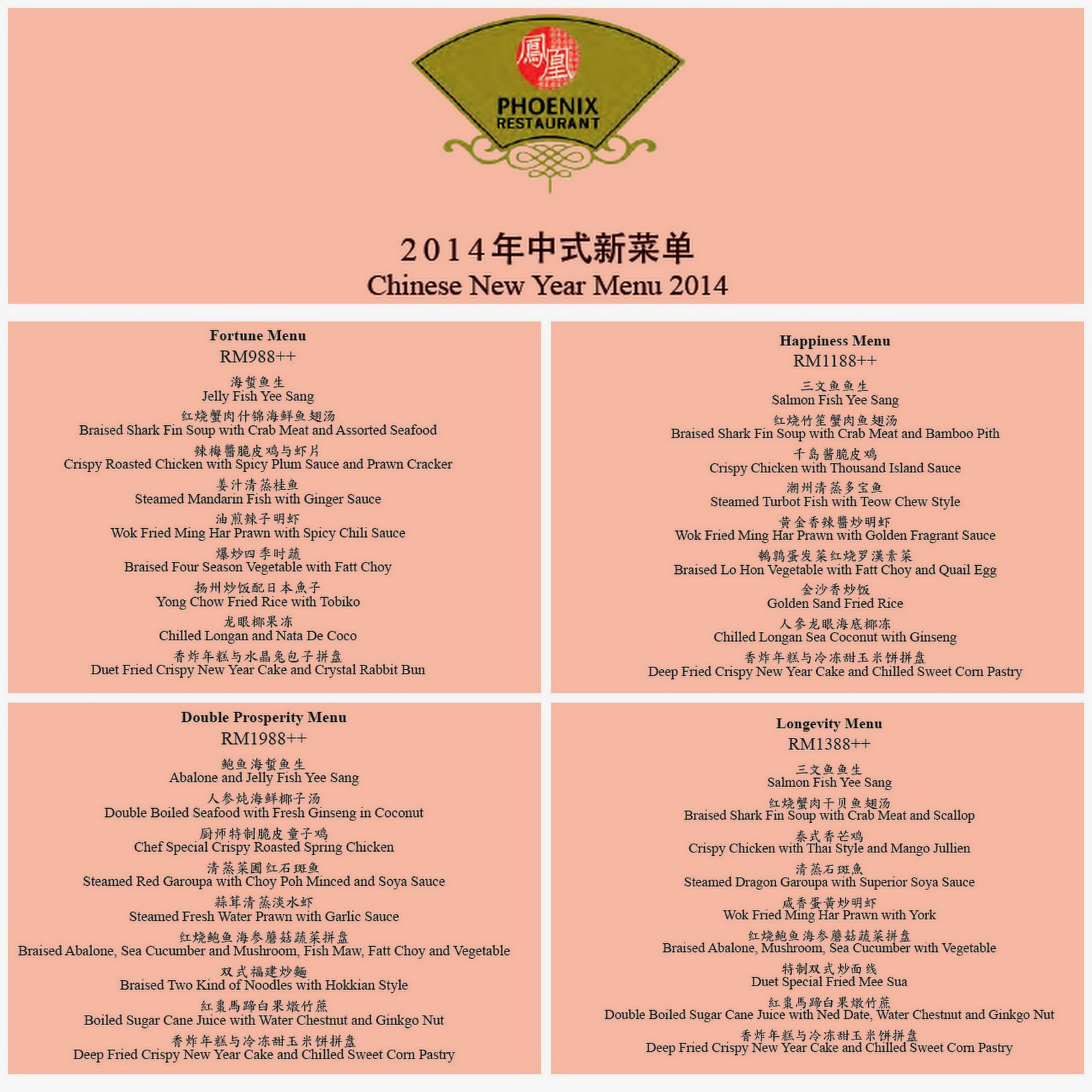 Phoenix Chinese Restaurant at Holiday Inn Glenmarie: Chinese New Year Menu 2014 新年菜单