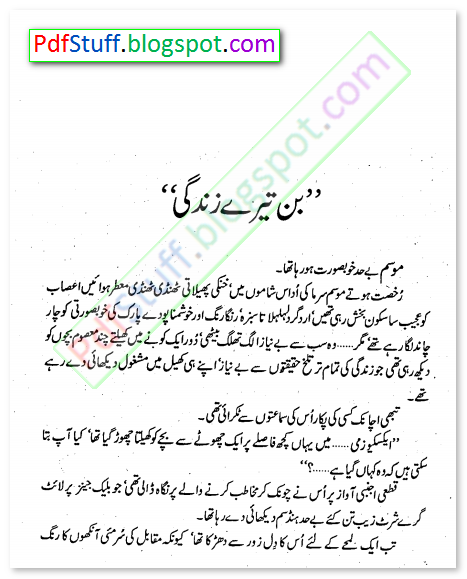 Sample page of the Urdu Novel Bin Tere Zindagy By Nazia Kanwal