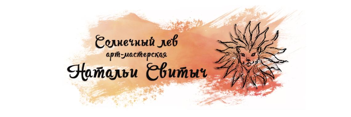 Солнечный лев арт-мастерская Натальи Свитыч