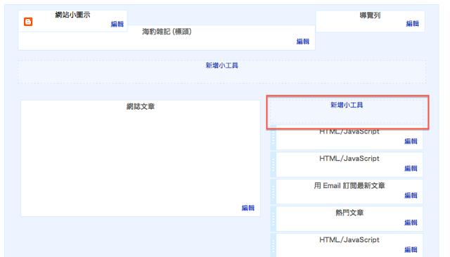 Blogger 部落格「版面配置」的「新增小工具」